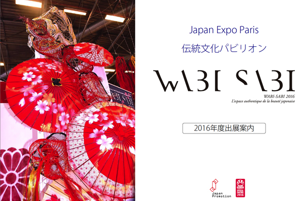 wabisabi2016-application-image